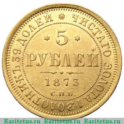 Монета 5 рублей 1873 года Александра II (буквы «СПБ-НI») - реверс