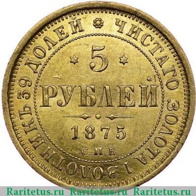 Монета 5 рублей 1875 года Александра II (буквы «СПБ-НI») - реверс