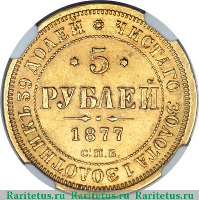 Монета 5 рублей 1877 года Александра II (буквы «СПБ-НI») - реверс