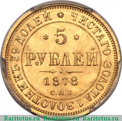Монета 5 рублей 1878 года Александра II (буквы «СПБ-НФ») - реверс