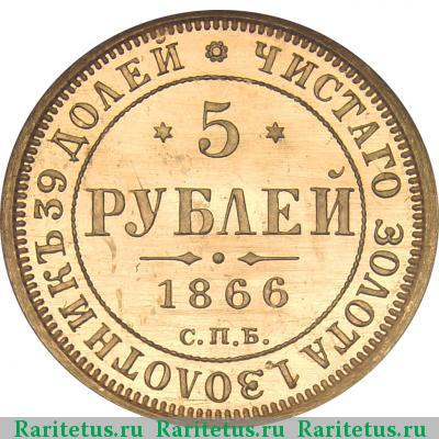 Монета 5 рублей 1866 года Александра II (буквы «СПБ-СШ») - реверс