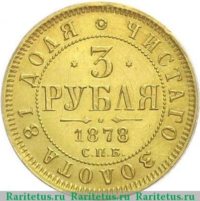 Монета 3 рубля 1878 года Александра II (буквы «СПБ-НФ») - реверс