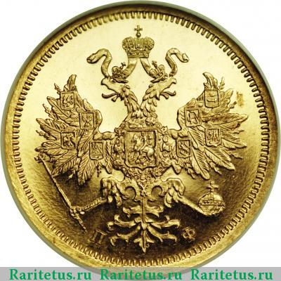 Монета 5 рублей 1862 года Александра II (буквы «СПБ-ПФ») - аверс