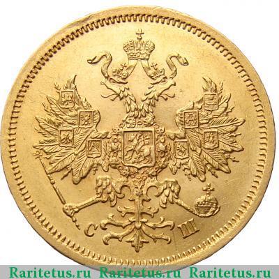 Монета 5 рублей 1865 года Александра II (буквы «СПБ-СШ») - аверс