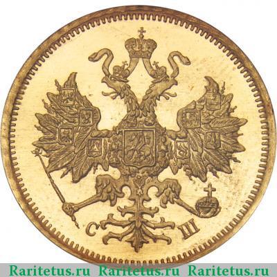 Монета 5 рублей 1866 года Александра II (буквы «СПБ-СШ») - аверс