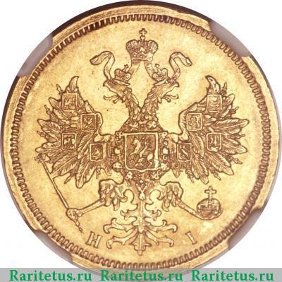 Монета 5 рублей 1868 года Александра II (буквы «СПБ-НI») - аверс