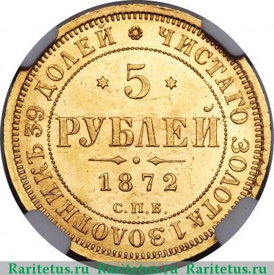 Монета 5 рублей 1872 года Александра II (буквы «СПБ-НI») - реверс
