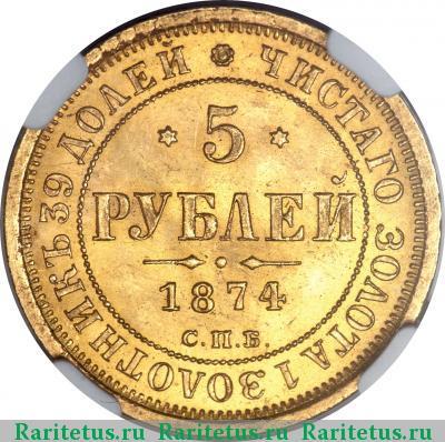 Монета 5 рублей 1874 года Александра II (буквы «СПБ-НI») - реверс