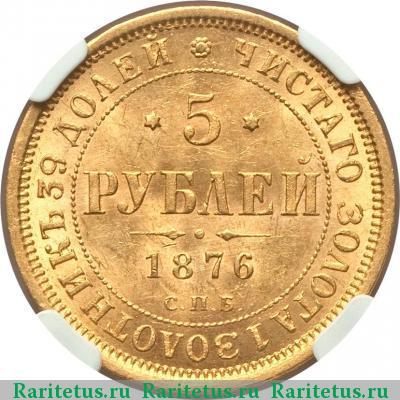 Монета 5 рублей 1876 года Александра II (буквы «СПБ-НI») - реверс