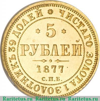 Монета 5 рублей 1877 года Александра II (буквы «СПБ-НФ») - реверс