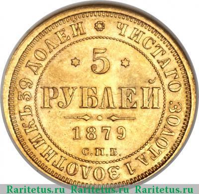 Монета 5 рублей 1879 года Александра II (буквы «СПБ-НФ») - реверс