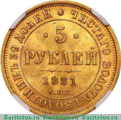 Монета 5 рублей 1881 года Александра II (буквы «СПБ-НФ») - реверс