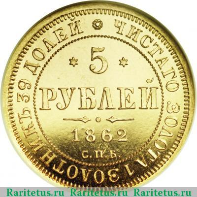 Монета 5 рублей 1862 года Александра II (буквы «СПБ-ПФ») - реверс