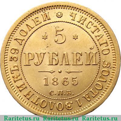 Монета 5 рублей 1865 года Александра II (буквы «СПБ-СШ») - реверс