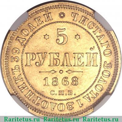 Монета 5 рублей 1868 года Александра II (буквы «СПБ-НI») - реверс