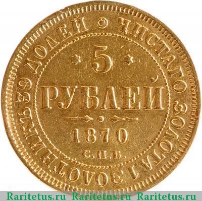 Монета 5 рублей 1870 года Александра II (буквы «СПБ-НI») - реверс