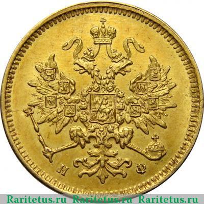 Монета 3 рубля 1879 года Александра II (буквы «СПБ-НФ») - аверс
