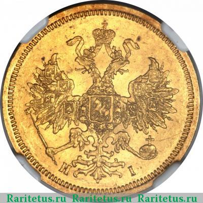 Монета 5 рублей 1869 года Александра II (буквы «СПБ-НI») - аверс
