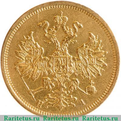 Монета 5 рублей 1870 года Александра II (буквы «СПБ-НI») - аверс