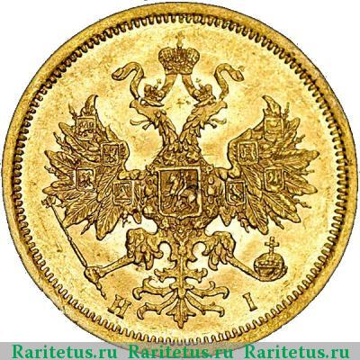 Монета 5 рублей 1871 года Александра II (буквы «СПБ-НI») - аверс