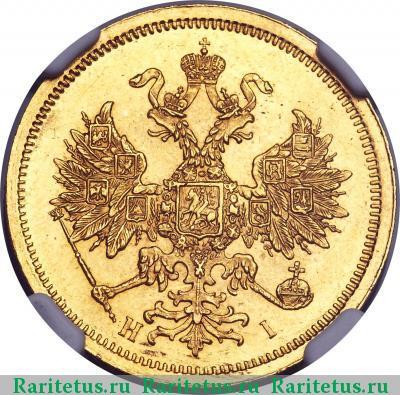 Монета 5 рублей 1872 года Александра II (буквы «СПБ-НI») - аверс