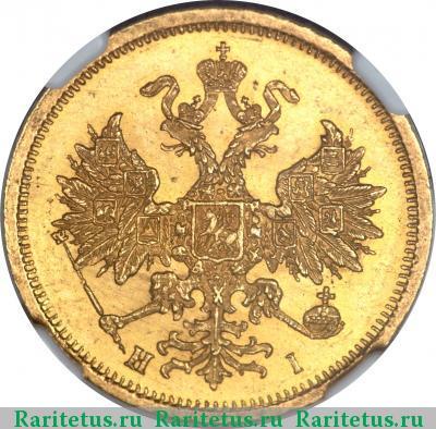 Монета 5 рублей 1874 года Александра II (буквы «СПБ-НI») - аверс