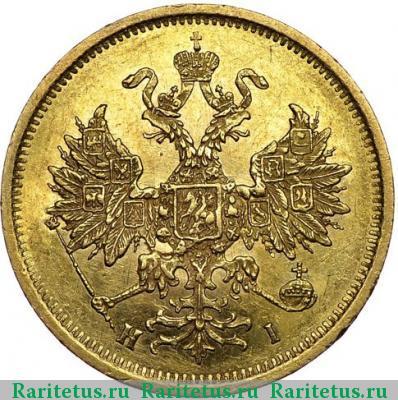 Монета 5 рублей 1875 года Александра II (буквы «СПБ-НI») - аверс