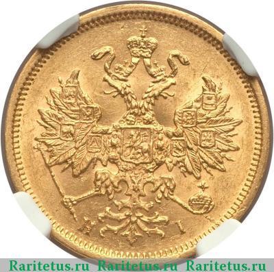 Монета 5 рублей 1876 года Александра II (буквы «СПБ-НI») - аверс