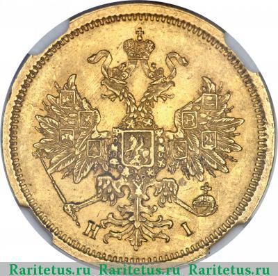 Монета 5 рублей 1877 года Александра II (буквы «СПБ-НI») - аверс