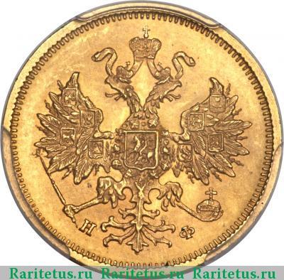 Монета 5 рублей 1878 года Александра II (буквы «СПБ-НФ») - аверс