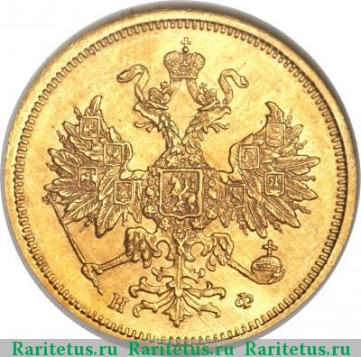 Монета 5 рублей 1879 года Александра II (буквы «СПБ-НФ») - аверс