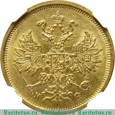 Монета 5 рублей 1880 года Александра II (буквы «СПБ-НФ») - аверс