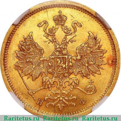 Монета 5 рублей 1881 года Александра II (буквы «СПБ-НФ») - аверс