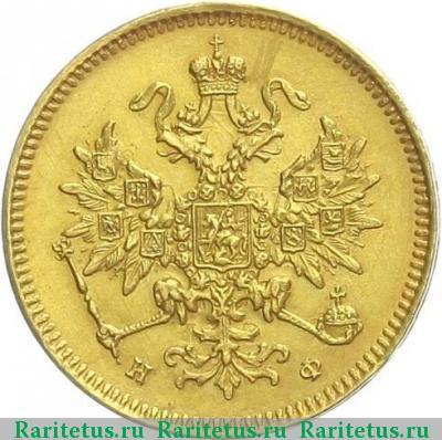 Монета 3 рубля 1878 года Александра II (буквы «СПБ-НФ») - аверс