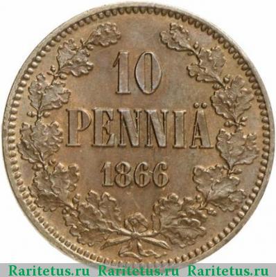 Монета 10 пенни 1866 года для Финляндии (Александра II) - реверс