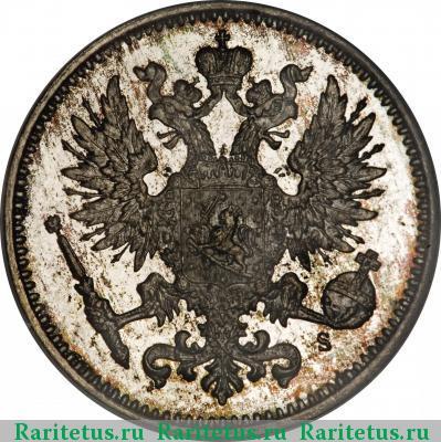 Монета 50 пенни 1874 года для Финляндии (Александра II, буквы S) - аверс