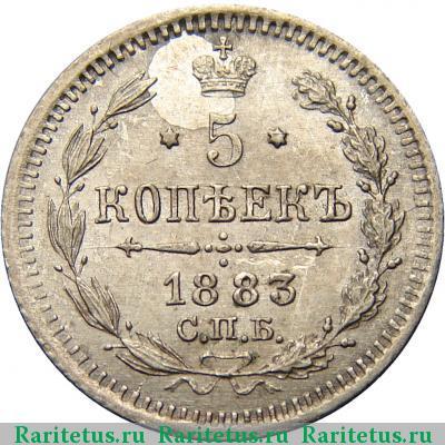 Монета 5 копеек 1883 года (Александра III, буквы СПБ-АГ) - реверс