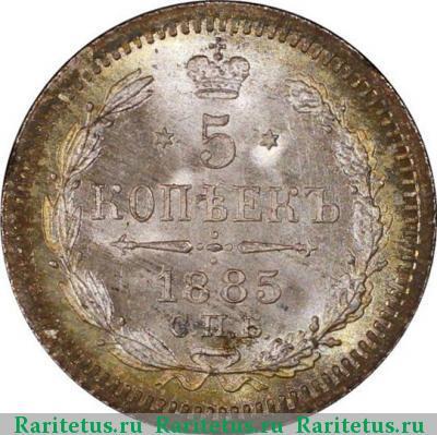 Монета 5 копеек 1885 года (Александра III, буквы СПБ-АГ) - реверс