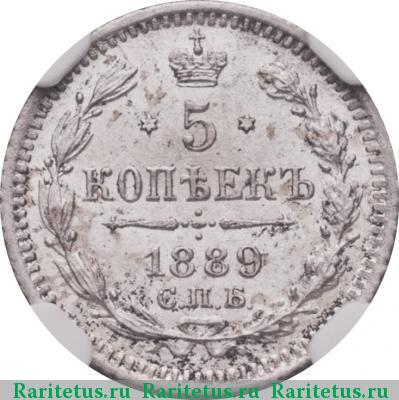 Монета 5 копеек 1889 года (Александра III, буквы СПБ-АГ) - реверс
