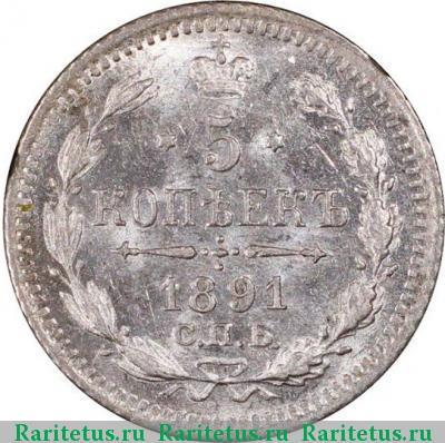 Монета 5 копеек 1891 года (Александра III, буквы СПБ-АГ) - реверс