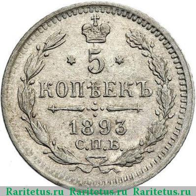 Монета 5 копеек 1893 года (Александра III, буквы СПБ-АГ) - реверс
