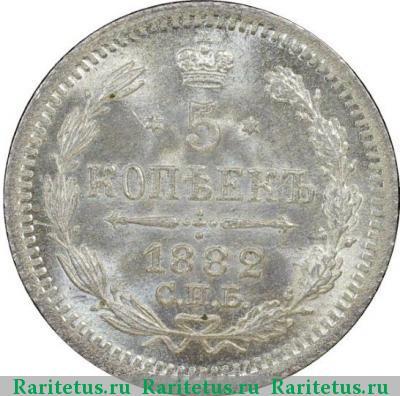 Монета 5 копеек 1882 года (Александра III, буквы СПБ-НФ) - реверс