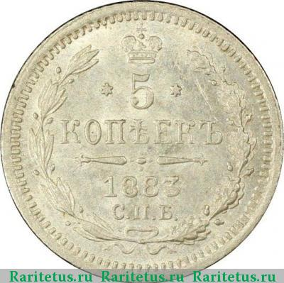 Монета 5 копеек 1883 года (Александра III, буквы СПБ-ДС) - реверс