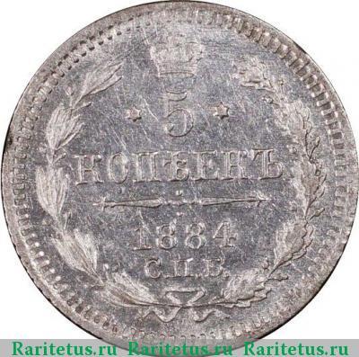 Монета 5 копеек 1884 года (Александра III, буквы СПБ-АГ) - реверс