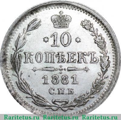 Монета 10 копеек 1881 года (Александра II-Александра III, буквы СПБ-НФ) - реверс