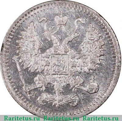 Монета 5 копеек 1884 года (Александра III, буквы СПБ-АГ) - аверс