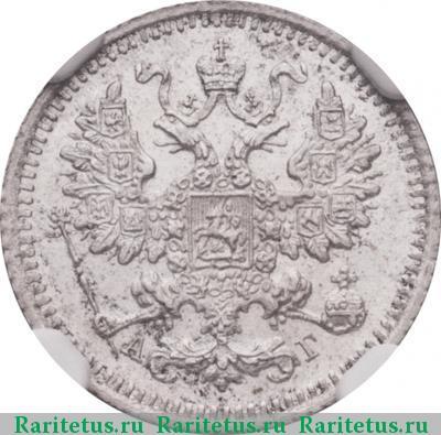 Монета 5 копеек 1889 года (Александра III, буквы СПБ-АГ) - аверс