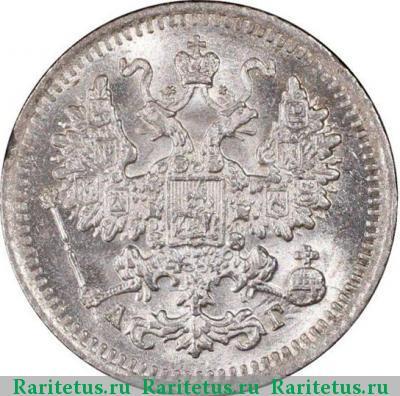 Монета 5 копеек 1891 года (Александра III, буквы СПБ-АГ) - аверс