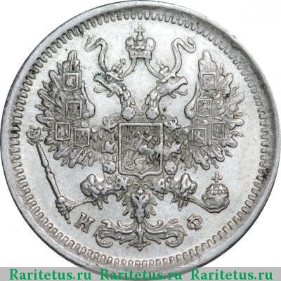 Монета 10 копеек 1881 года (Александра II-Александра III, буквы СПБ-НФ) - аверс