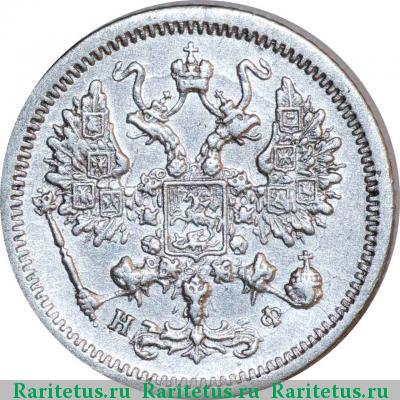 Монета 10 копеек 1882 года (Александра III, буквы СПБ-НФ) - аверс